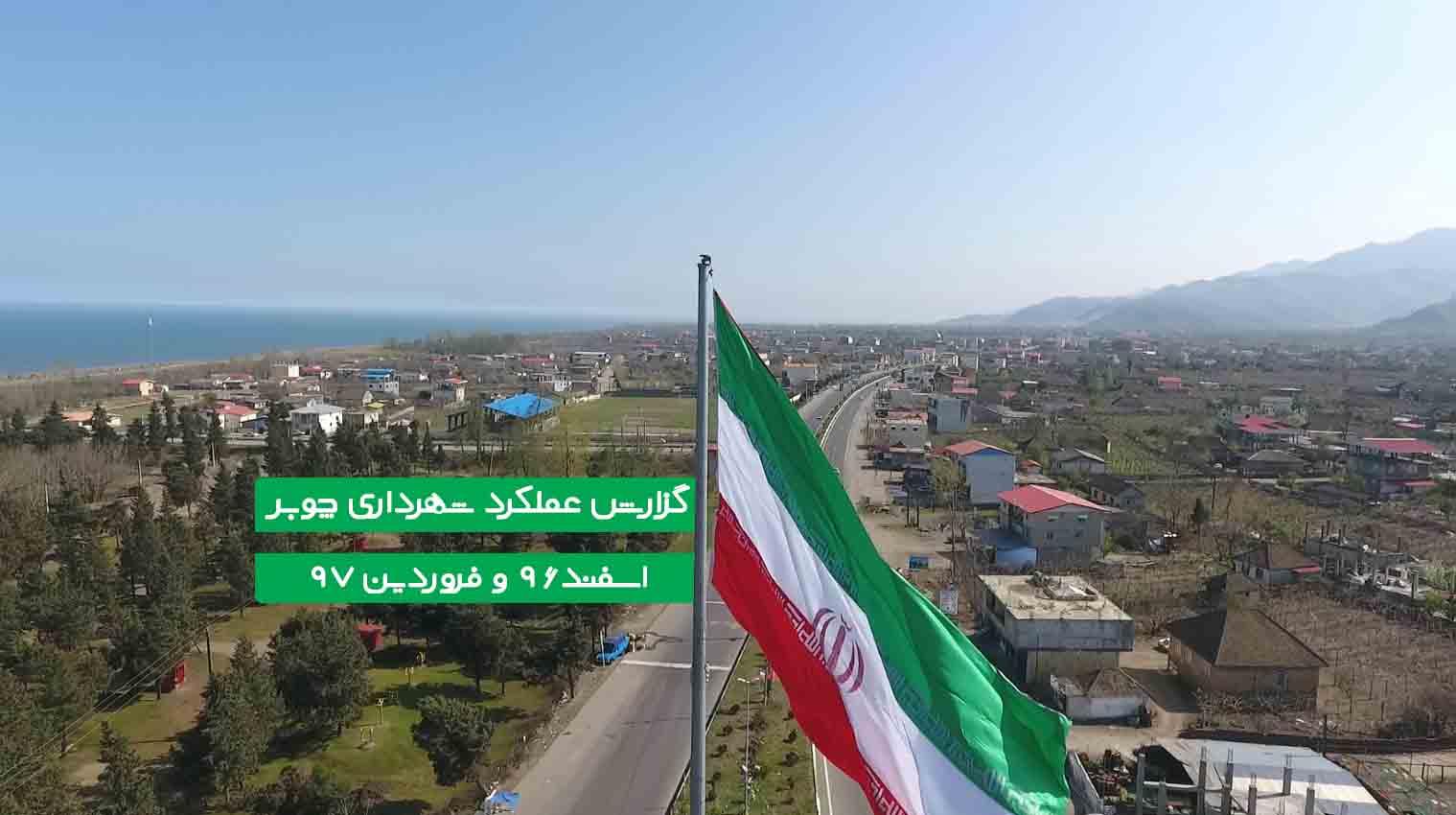 گزارش عملکرد شهرداری اسفند ۹۶ و فروردین ۹۷